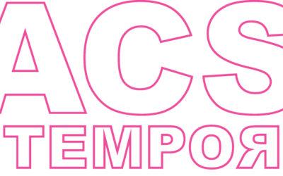 CACSA Contemporary – SALA Festival 2015